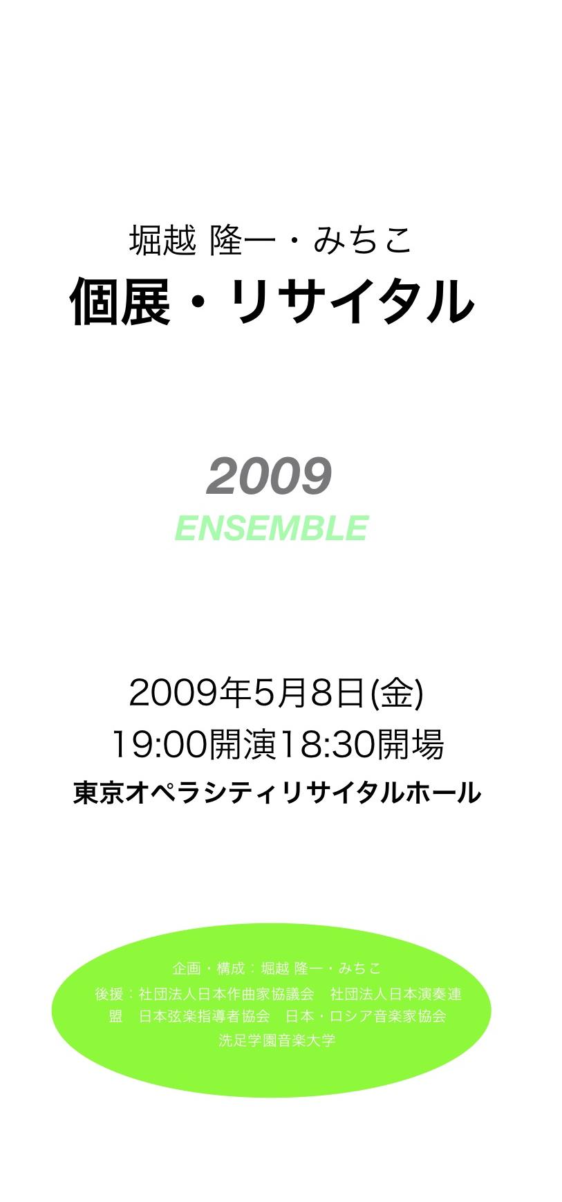 2009プロ